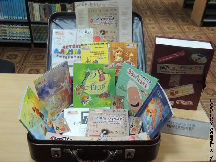 Книжный чемоданчик