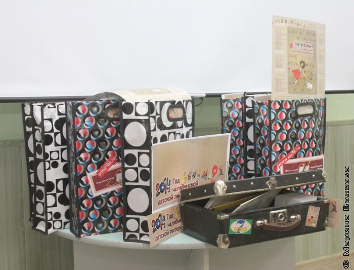 Книжный чемоданчик и 7 волшебных сундучков