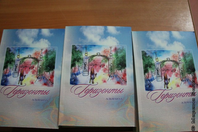 альманах «Горизонты»