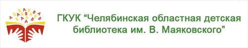 Областная детская библиотека им В. Маяковского
