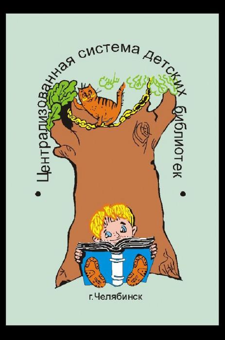 Год челябинской детской литературы