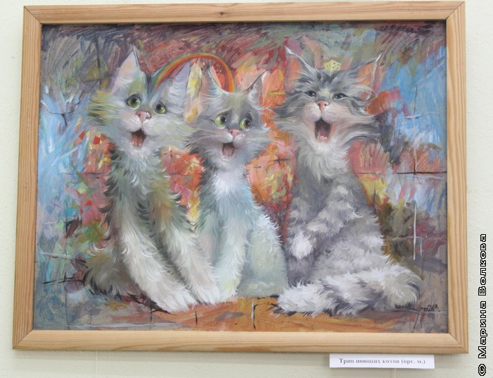 Трое поющих котов