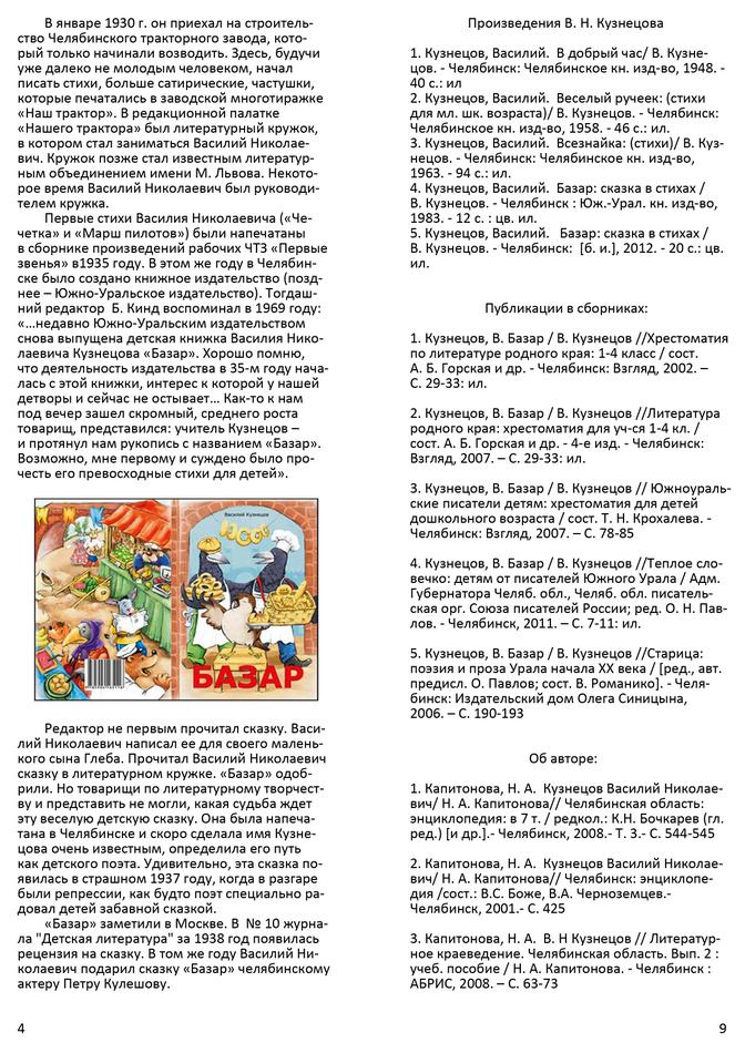 Список книг для «Книжного чемоданчика»