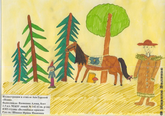 Детские рисунки. 142-й лицей