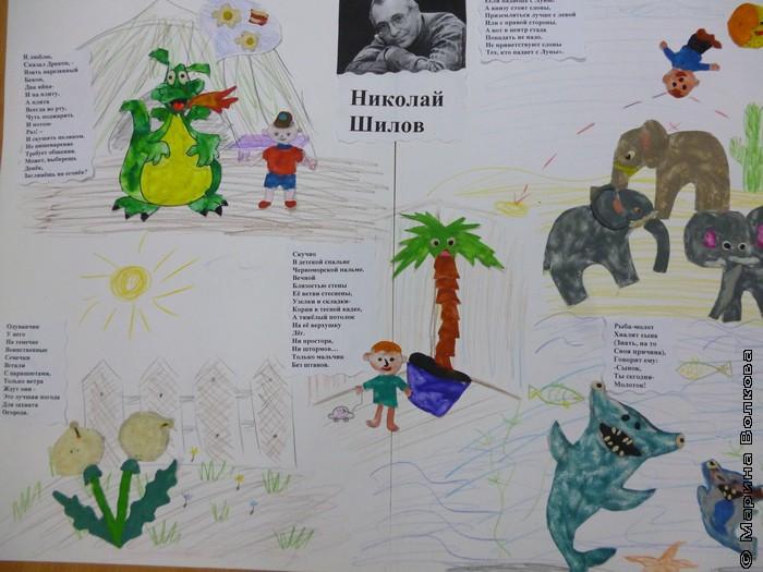 коллаж по стихам Николая Шилова