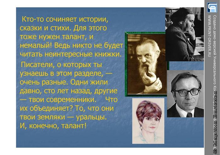 Писатели родного края