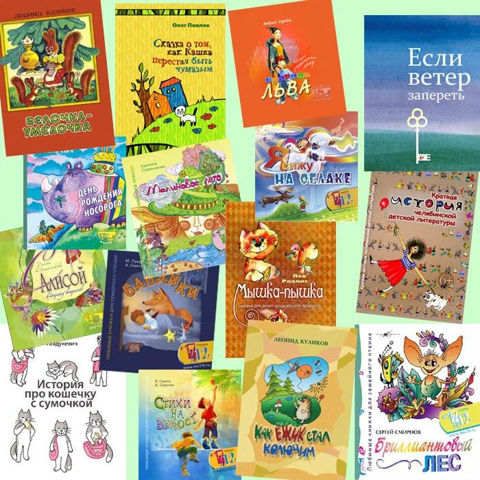 Современная челябинская детско-подростковая книга