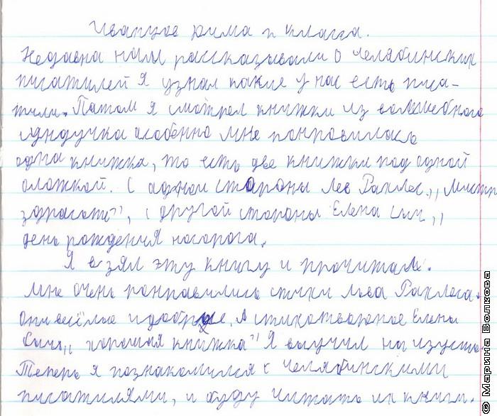 отзывы о книгах челябинских писателей