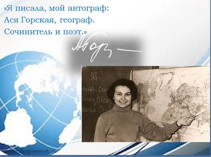 Ася Горская. Презентация.