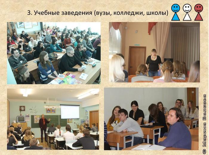 Поэтические места в Челябинске: учебные заведения