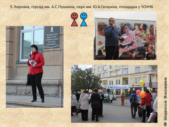 Поэтические места в Челябинске: улица