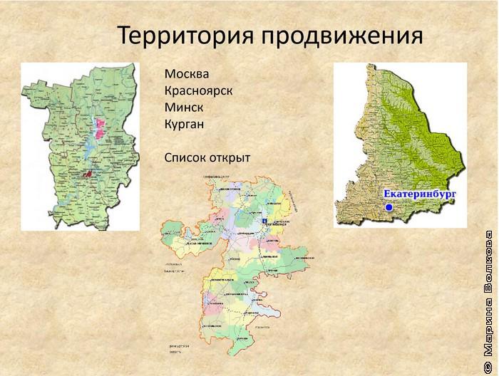 География продвижения проекта ГУЛ