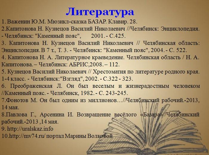 Василий Кузнецов. Презентация.