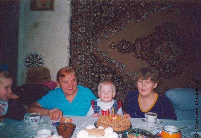 День рождение Даши. Она в окружении бабушки Вали и прабабушки Веры