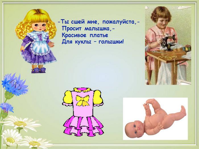 Лидия Преображенская. Презентация.