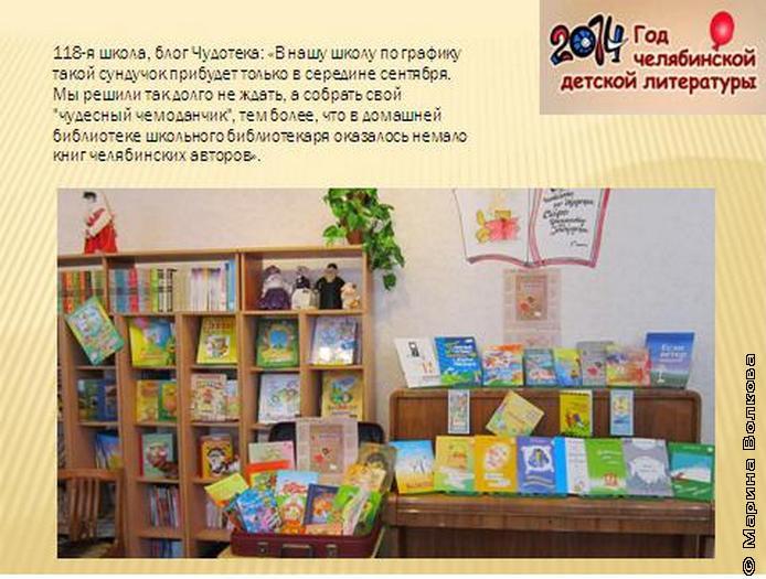 Совещание школьных библиотекарей