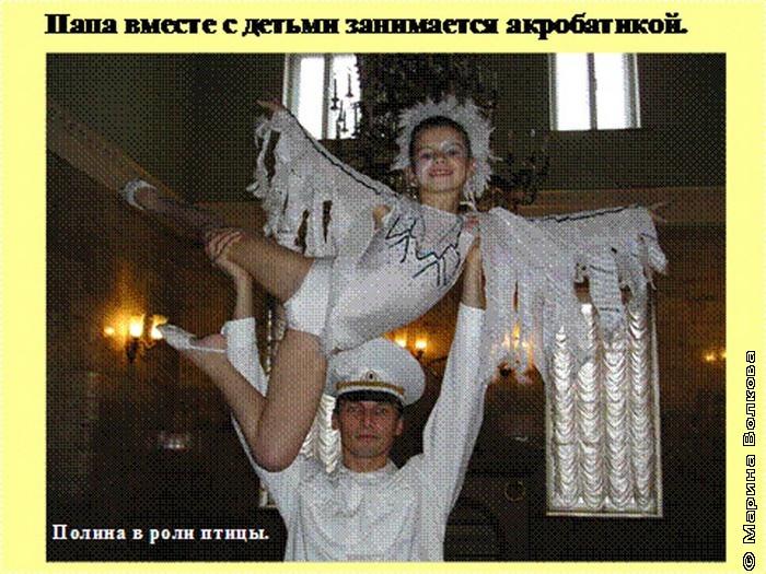 Папа вместе с детьми занимается акробатикой