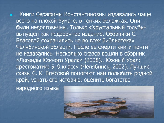 Серафима Власова. Презентация