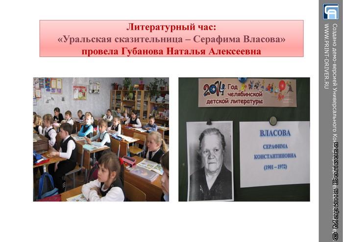 Книги челябинских писателей в школе № 56