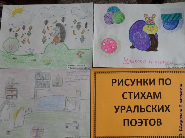 Рисунки по стихам челябинских поэтов