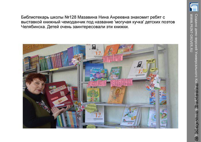 Год челябинской детской литературы в 62 школе