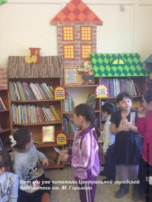 Вот мы уже читатели центральной городской библиотеки им.Горького