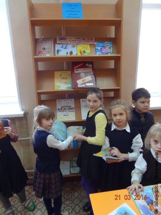 Книжная выставка произведений челябинских авторов