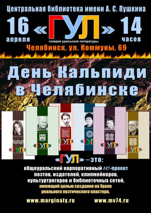 День Кальпиди в Челябинске