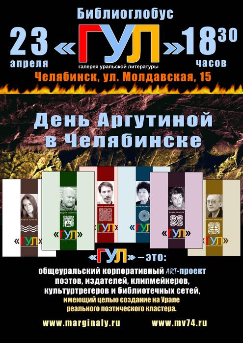 День Аргутиной в Челябинске