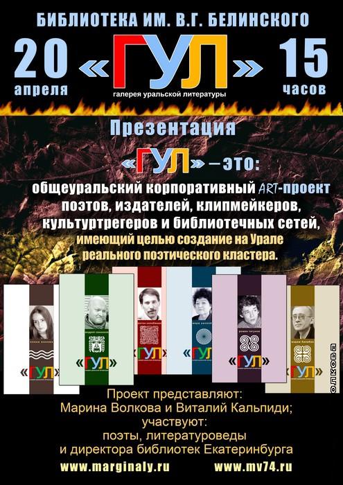 afischa12 Презентации проекта «ГУЛ»