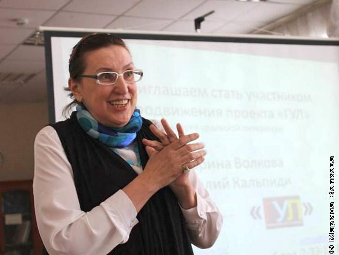 Марина Волкова, издатель и идеолог продвижения проекта ГУЛ