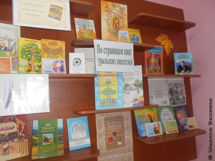 Книжная выставка «По страницам книг уральских писателей»