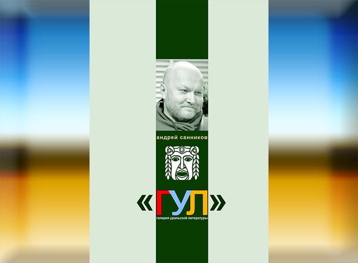 «ГУЛ». Андрей Санников