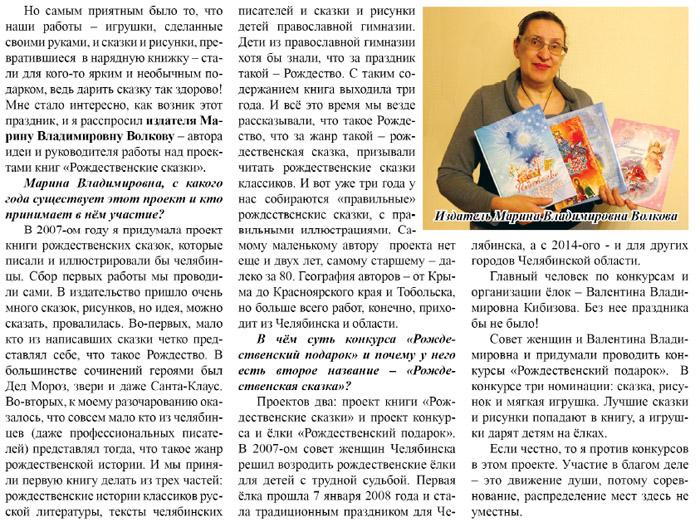 Газета «Тинейджер»