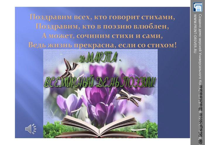 Сценарий всемирного дня поэзии