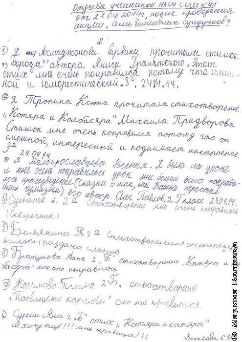 Отзывы детей 41-ой школы на произведения челябинских писателей