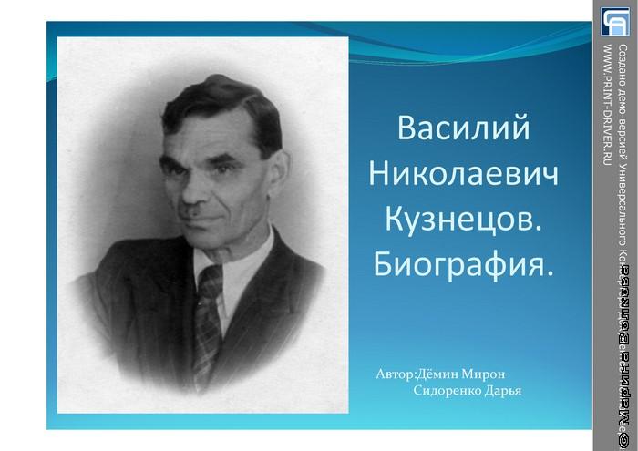 В.Н.Кузнецов.