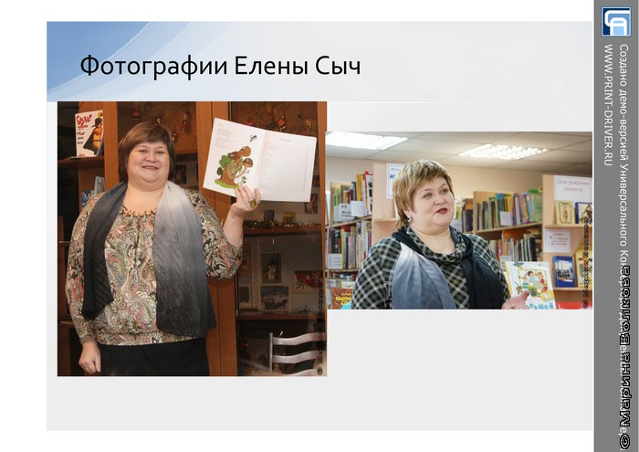 Елена Сыч. Презентация