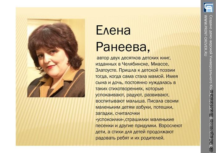 Елена Раннева. Презентация