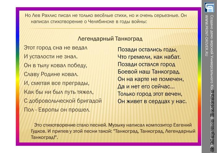 Лев Рахлис. Презентация