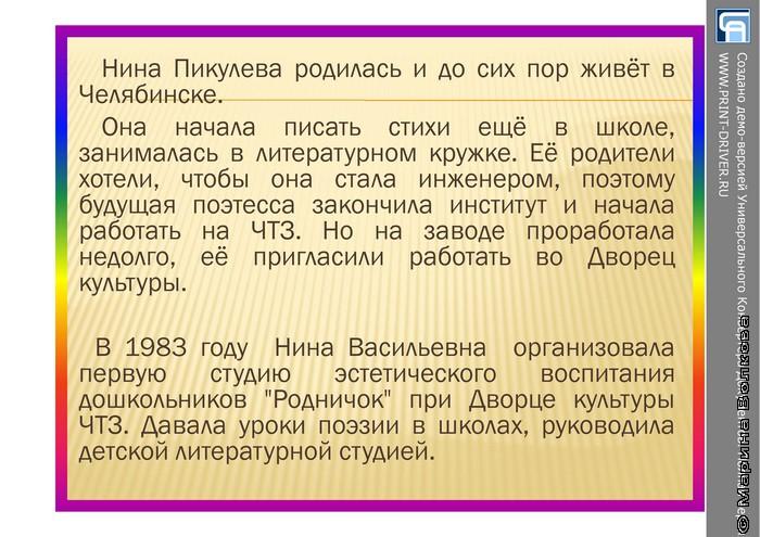 Нина Пикулева. Презентация