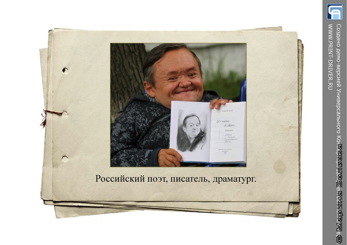 Андрей Середа. Презентация