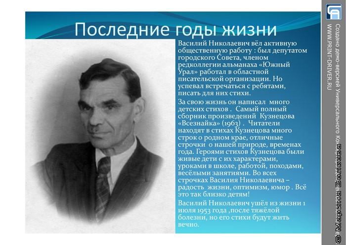 В.Н.Кузнецов. Презентация