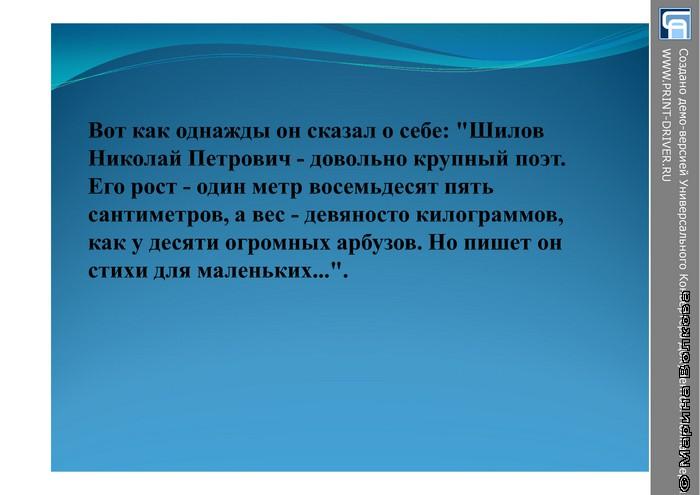Николай Шилов. Презентация