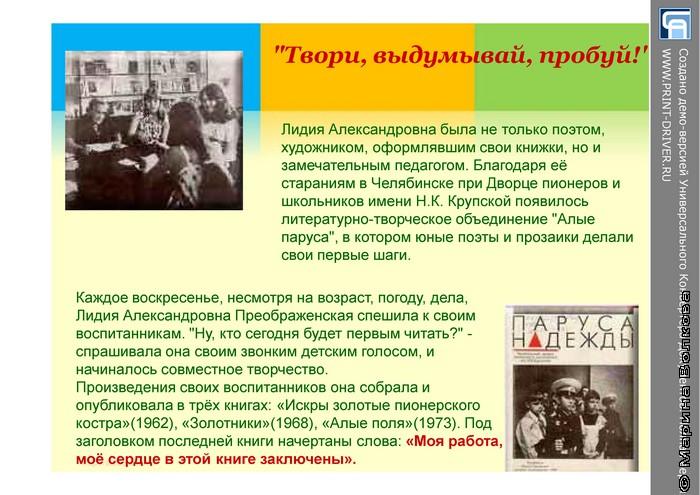 Челябинские писатели - детям