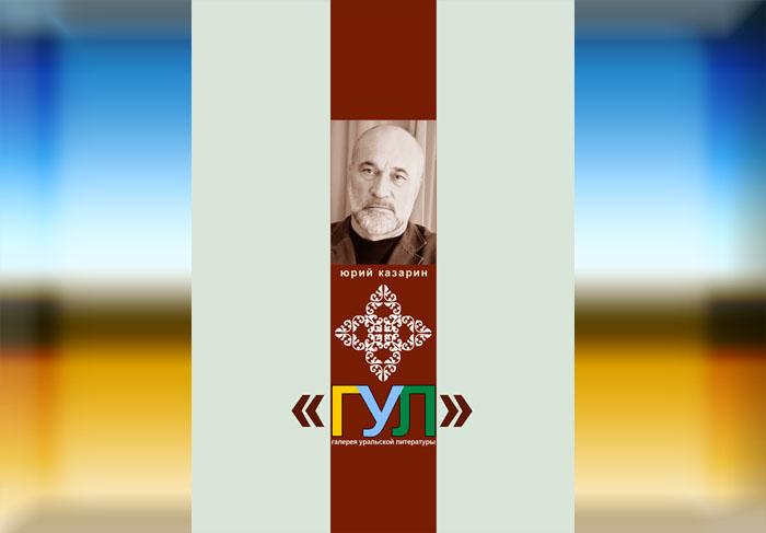 ГУЛ. Юрий Казарин