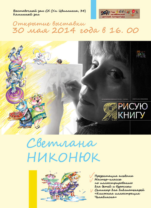 Выставка Светланы Никонюк