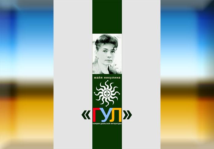 ГУЛ. Майя Никулина
