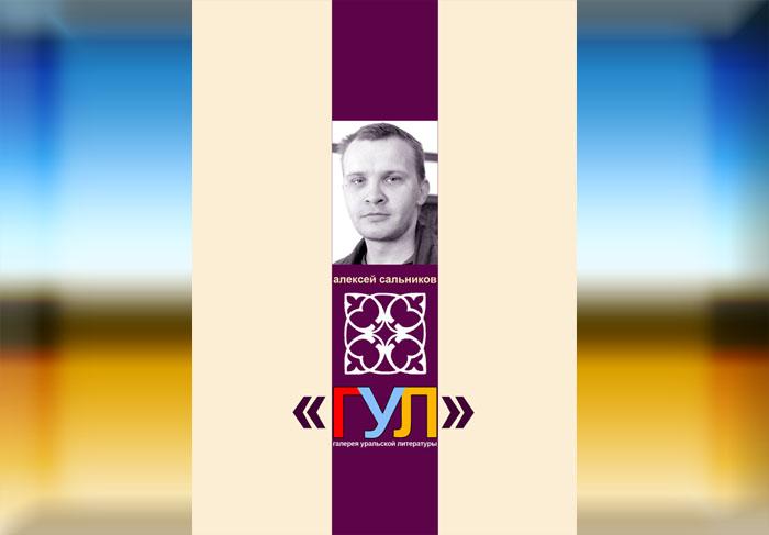 ГУЛ. Алексей Сальников