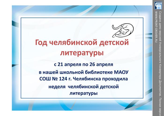 Год Челябинской детской литературы. Презентация МАОУ СОШ №124